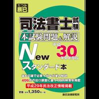 司法書士試験 本試験問題&解説  Newスタンダード本 平成30年 単年度版 86466-379