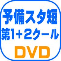 予備スタ短 1C+2C一括【DVD】(2022年対策)B1082R