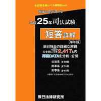 平成25年司法試験 短答詳解[単年版] 86466-086