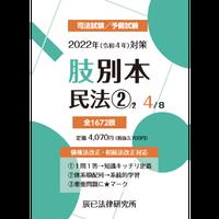 肢別本 4.民法2(2022年対策)22A4