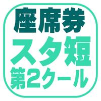 【座席券】スタ短 2C(東京)