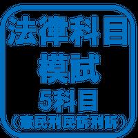 法科大学院入試【2022年入学目標】法律科目模試 5科目(憲民刑民訴刑訴) F1009T