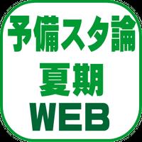 予備スタ論 夏期一括【WEB】(2022年対策)B1087E