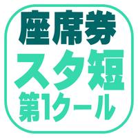 【座席券】スタ短 1C(東京)