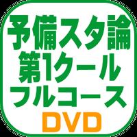 予備スタ論 1C フルコース【DVD】(2022年対策)B1090R
