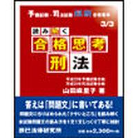 読み解く合格思考 刑法 86466-248