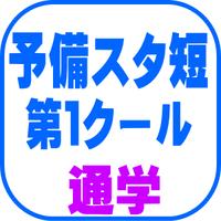 予備スタ短 1C【通学】(2022年対策)B1083H