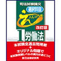 司法試験論文  選択科目 えんしゅう本   1 労働法[改訂版] 86466-075