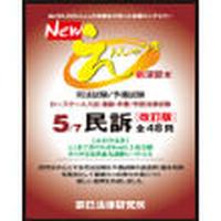 Newえんしゅう本 5民訴[改訂版] 86466-428