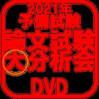 2021年予備試験 論文試験大分析会 DVD B1143R