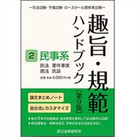 趣旨・規範ハンドブック2 民事系 第9版 86466-496【3/20まで送料無料】