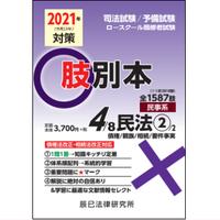肢別本 4.民事系民法2(2021年対策)21A4