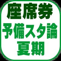 【座席券】予備スタ論  夏期(東京)(2022年対策)
