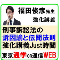 福田/刑事訴訟法の訴因諭と伝聞法則強化講義Just5時間/通学or通信WEB