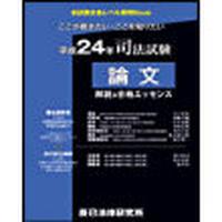 平成24年司法試験 論文 解説&合格エッセンス 86466-022