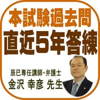 本試験 過去問直近5年答練(民事実務・刑事実務)添削Option【DVD】(2022年対策)B1066R
