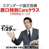 スタンダード論文答練 西口特別Careクラス【第2クール】予約申込ページ
