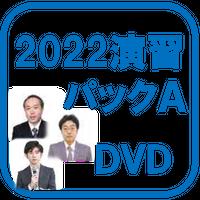 2022演習パックA 【すべて解説講義あり】[通信部・DVD] C1158R