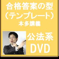 合格答案の型(テンプレート)本多講義 公法系 DVD A0066R