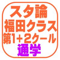 司法試験[2022年対策]スタ論 福田特別クラス 1C+2C一括【通学部・東京本校】 A1036H