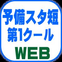 予備スタ短 1C【WEB】(2022年対策)B1083E