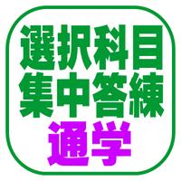 選択科目集中答練【通学】ハーフ(2021年対策)