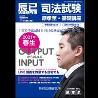 司法試験 原孝至・基礎講座 2021年春生 憲法[通学部] H1002H