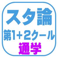 司法試験[2022年対策]スタ論1C+2C一括 【通学部・東京本校】