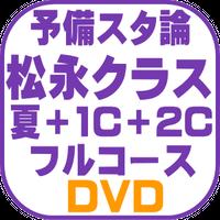 予備スタ論(松永クラス)夏期+1C+2C一括 フルコース【DVD】(2022年対策)B1136R