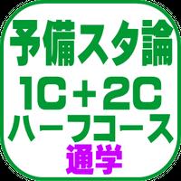 予備スタ論 1C+2C一括 ハーフコース【通学】(2022年対策)B1089*