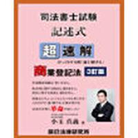 超速解 司法書士試験 記述式 商業登記法[3訂版] 86466-063