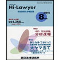 隔月刊 ハイローヤー2018年8月号 71808