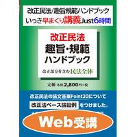 【WEB】改正民法/趣旨規範ハンドブック いっき早まくり講義 A9377E