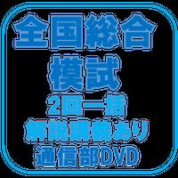 全国総合模試 一括【解説講義あり】[DVD]