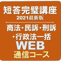 短答完璧講座/商訴行政4科目一括申込【WEB通信】