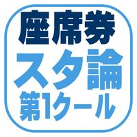 【座席券】スタ論 1C(2022年対策)