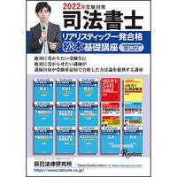 【2022年向け】リアリスティック一発合格松本基礎講座  科目別 商業登記法(記述式)【DVD】 C1061R