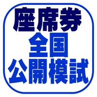 【座席券】司法試験全国公開模試(2021年対策)