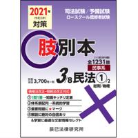 肢別本 3.民事系民法1(2021年対策)21A3