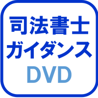 司法書士ガイダンス[DVD]