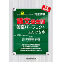 令和2年司法試験/論文過去問答案パーフェクトぶんせき本【送料無料】(一般書籍版)21N1