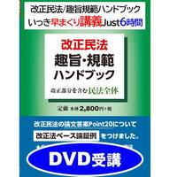 【DVD】改正民法/趣旨規範ハンドブック いっき早まくり講義 A9377R