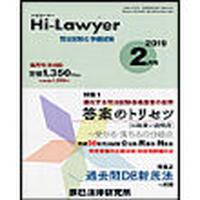 隔月刊 ハイローヤー2019年2月号 71902