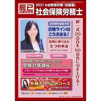 社労士 2021年度受験対策講座『佐藤塾』答練パック[DVD] D1043R
