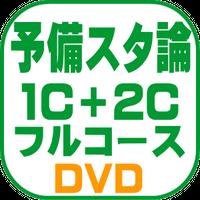 予備スタ論 1C+2C一括 フルコース【DVD】(2022年対策)B1088R