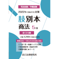 肢別本 5.商法(2022年対策)22A5