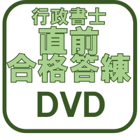 行政書士 2021年対策 直前合格答練 一括(リピーター割引)[DVD]G1267R