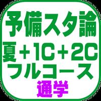 予備スタ論 夏期+ 1C+2C一括 フルコース【通学】(2022年対策)B1085*