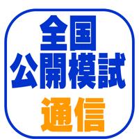 司法試験全国公開模試【通信】(2021年対策)A0143T