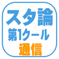 司法試験[2022年対策]スタ論1C一括 【DVD】
